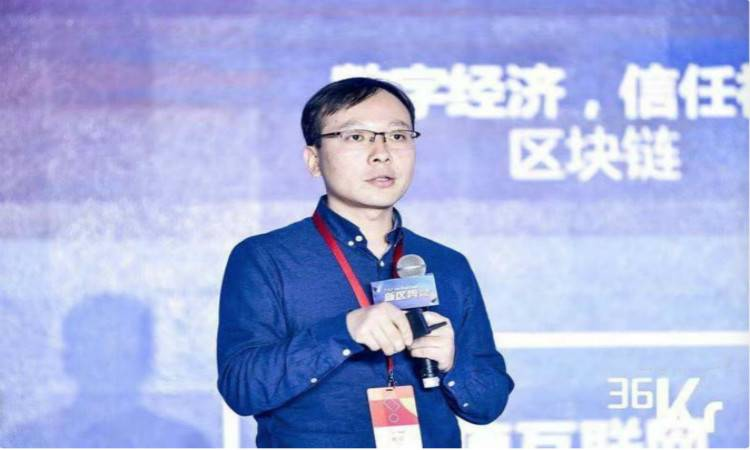 中国信通院魏凯:区块链实际上要让我们在数字经济时代,降低建立信任的成本