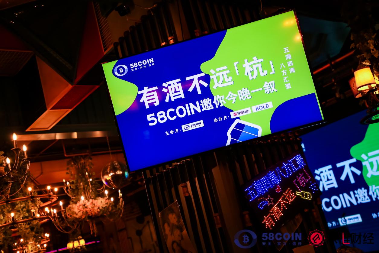 """有酒不远""""杭"""",58COIN主题酒会在杭州圆满举办"""