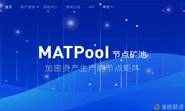 矿池界的亚当斯法则 MatPool三大业务浮出水面