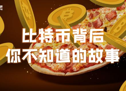 比特币披萨事件后续 | 比特币秘史(五十六)