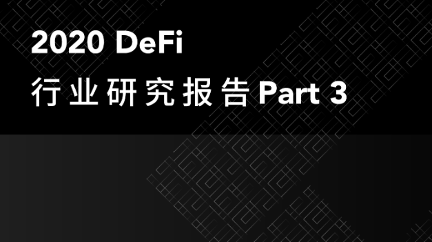2020 DeFi行业研究报告:详解新旧DeFi项目发力方向