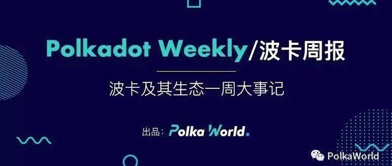 波卡周报 | 波卡平行链测试网 Rococo v1 正式发布!