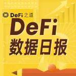 DeFi 之道数据日报 (2020.09.01)