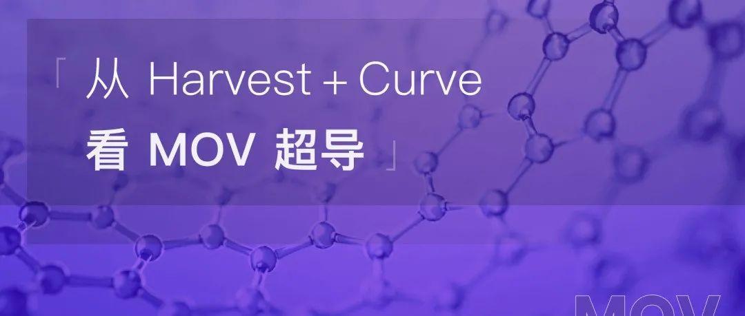 从 Harvest+Curve 看 MOV 超导模板