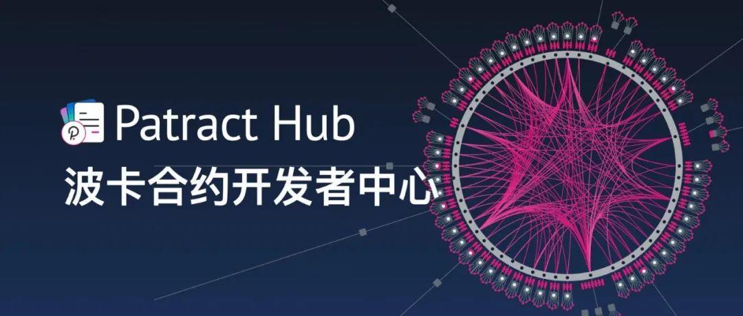 波卡合约开发者中心 Patract Hub 成立,已有 4 个项目通过议会评审