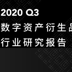 2020 Q3数字资产衍生品交易所行业研究报告