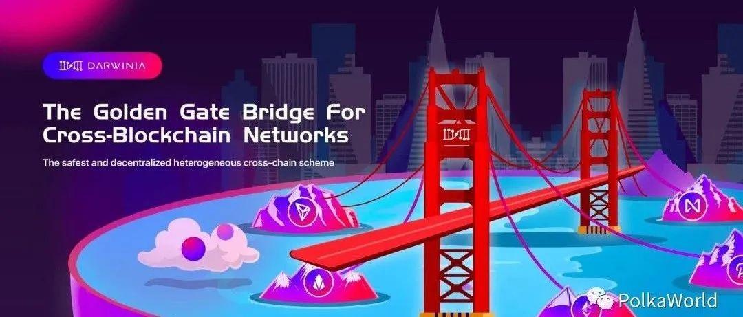 达尔文:波卡生态的跨链转接桥枢纽