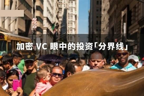 """一文了解加密 VC 眼中的投资""""分界线"""""""