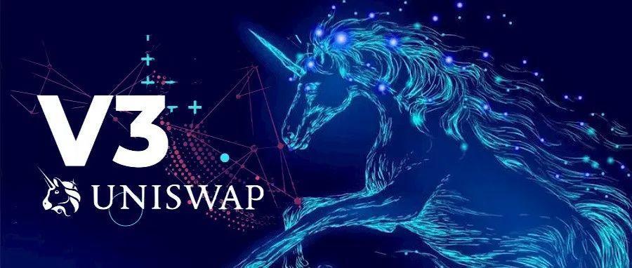 Uniswap V3 即将登场,Uni 要起飞了吗?